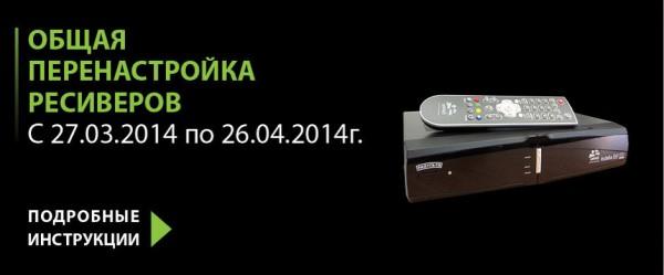 Радуга тв со спутника abs-1 (75 вд карта доступа на новый российский пакет каналов
